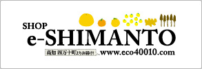SHOP e-SHIMANTO www.eco40010.com